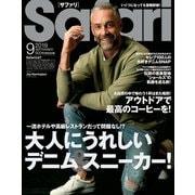 Safari(サファリ) 2019年 09月号 [雑誌]