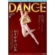 DANCE MAGAZINE (ダンスマガジン) 2019年 09月号 [雑誌]