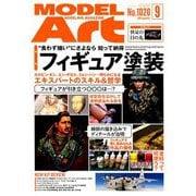 MODEL Art (モデル アート) 2019年 09月号 [雑誌]