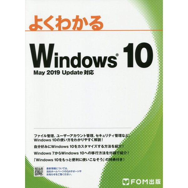 Windows 10 May 2019 Update 対応(よくわかる) [単行本]