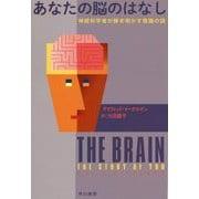 あなたの脳のはなし-神経科学者が解き明かす意識の謎(ハヤカワ文庫NF) [文庫]