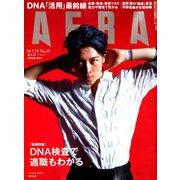AERA (アエラ) 2019年 7/29号 [雑誌]