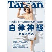 Tarzan (ターザン) 2019年 8/8号 自律神経セルフケア。 [雑誌]