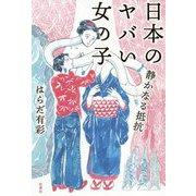 日本のヤバい女の子―静かなる抵抗 [単行本]