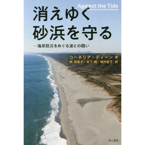消えゆく砂浜を守る―海岸防災をめぐる波との闘い [単行本]