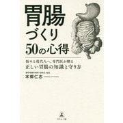 胃腸づくり50の心得-悩める現代人へ、専門医が贈る正しい胃腸の知識と守り方 [単行本]