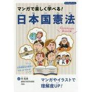 マンガで楽しく学べる!日本国憲法 [単行本]