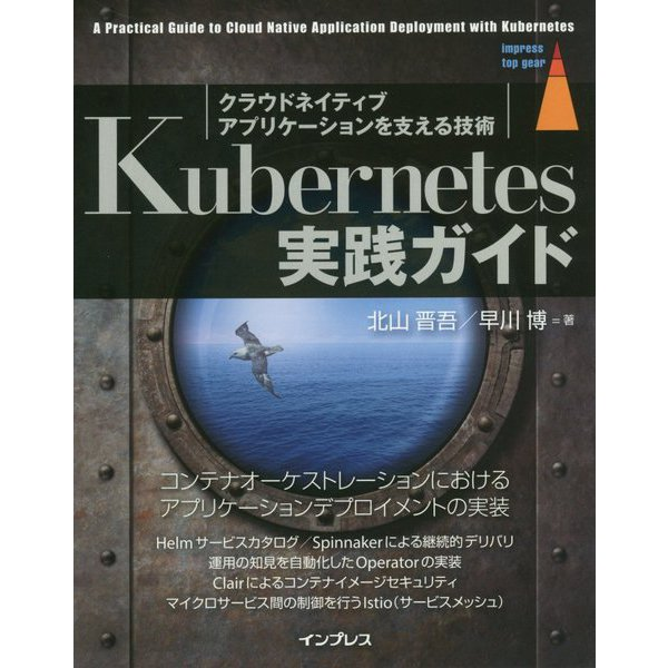 Kubernetes実践ガイド-クラウドネイティブアプリケーションを支える技術(impress top gear) [単行本]