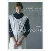 白糸刺繍の手仕事―モチーフとワードローブ [単行本]
