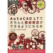 AutoCAD LTできちんと機械製図ができるようになる本-AutoCAD LT2020/2019対応 [単行本]