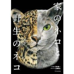 家のネコと野生のネコ [単行本]
