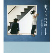 家づくりのつぼノート [単行本]