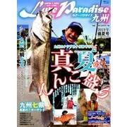 Lure Paradise九州 NO.31(2019年盛夏号) (別冊つり人 Vol. 499) [ムックその他]