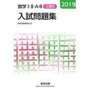 数学1・2・A・B入試問題集(文理系) 2019年版 [単行本]