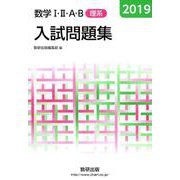 数学1・2・A・B入試問題集(理系) 2019年版 [単行本]