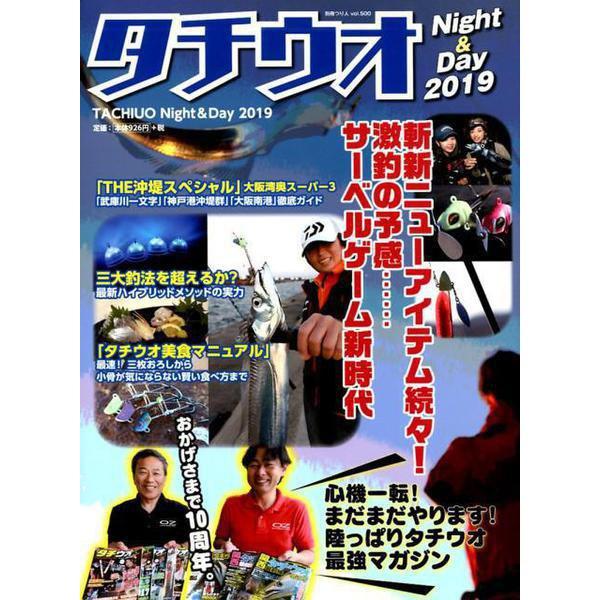 タチウオNight&Day 2019 (別冊つり人 Vol. 500) [ムックその他]