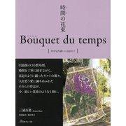 時間(とき)の花束 Bouquet du temps [単行本]