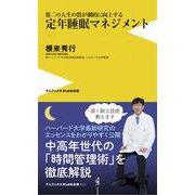 定年睡眠マネジメント - 第二の人生の質が劇的に向上する - [新書]