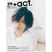 別冊+act. Vol.32 [ムックその他]