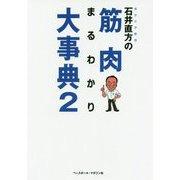 石井直方の筋肉まるわかり大事典〈2〉 [単行本]