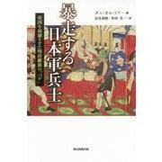 暴走する日本軍兵士-帝国を崩壊させた明治維新の「バグ」 [単行本]