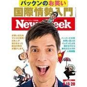 Newsweek (ニューズウィーク日本版) 2019年 8/20号 [雑誌]