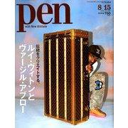 Pen (ペン) 2019年 8/15号 [雑誌]