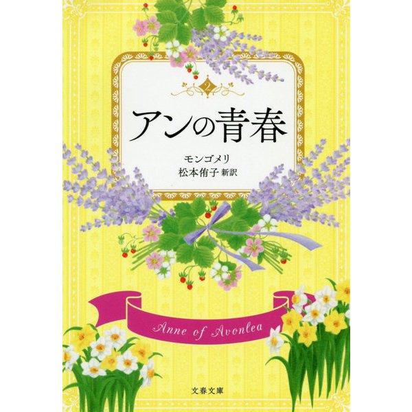 アンの青春(文春文庫) [文庫]