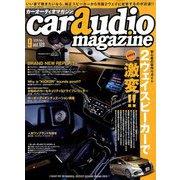car audio magazine (カーオーディオマガジン) 2019年 09月号 [雑誌]