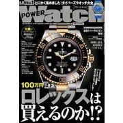POWER Watch (パワーウォッチ) 2019年 09月号 [雑誌]
