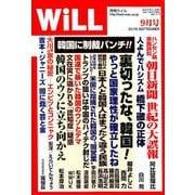 WiLL (マンスリーウィル) 2019年 09月号 [雑誌]