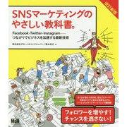 SNSマーケティングのやさしい教科書。Facebook・Twitter・Instagram―つながりでビジネスを加速する最新技術 改訂新版 [単行本]