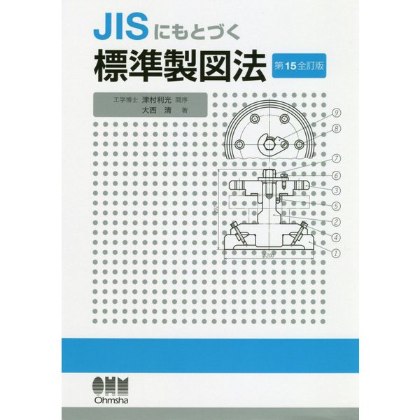 JISにもとづく標準製図法 第15全訂版 [単行本]