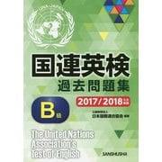 国連英検過去問題集 B級 2017/2018年度実施 [単行本]