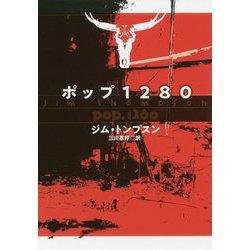 ポップ1280 新装版;復刊 (扶桑社ミステリー) [文庫]