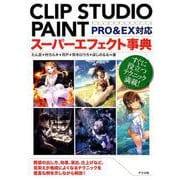 CLIP STUDIO PAINTスーパーエフェクト事典 PRO&EX対応 [単行本]
