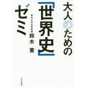 大人のための「世界史」ゼミ [単行本]