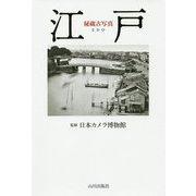 秘蔵古写真 江戸 [単行本]