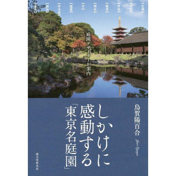 しかけに感動する「東京名庭園」-庭園デザイナーが案内 [単行本]
