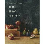 野菜と果物のキャンドル-シンプルな材料でリアルな表現 [単行本]
