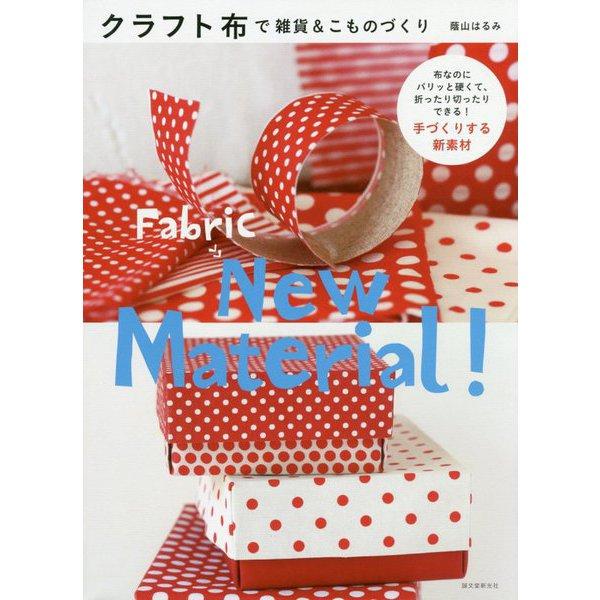 クラフト布で雑貨&こものづくり-布なのにパリッと硬くて、折ったり切ったりできる! 手づくりする新素材 [単行本]