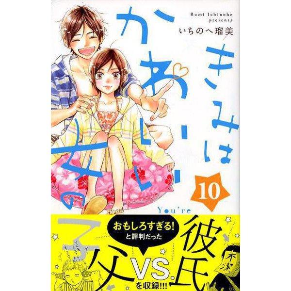 きみはかわいい女の子 10(講談社コミックスフレンド B) [コミック]