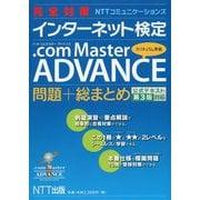 完全対策NTTコミュニケーションズ インターネット検定.com Master ADVANCE 問題+総まとめ 公式テキスト第3版対応 [単行本]