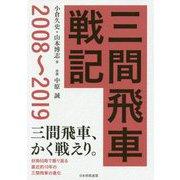 三間飛車戦記 2008~2019 [単行本]