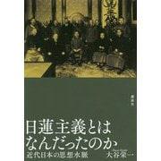 日蓮主義とはなんだったのか―近代日本の思想水脈 [単行本]