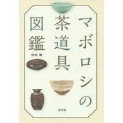 マボロシの茶道具図鑑 [単行本]