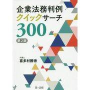 企業法務判例クイックサーチ300(第2版) [単行本]