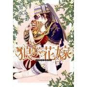 狼の花嫁 2(ダリアコミックス) [コミック]