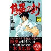 修羅の刻(18)(講談社コミックス月刊マガジン) [コミック]