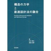 構造の力学と最適設計法の融合 [単行本]